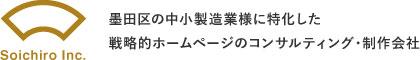 株式会社Soichiroは墨田区の中小製造業様に特化した戦略的ホームページのコンサルティング・制作会社です