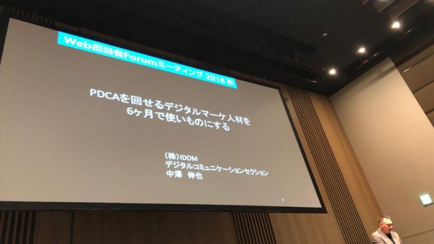 「Web担当者Forum ミーティング2018 秋」に参加してきた vol.2