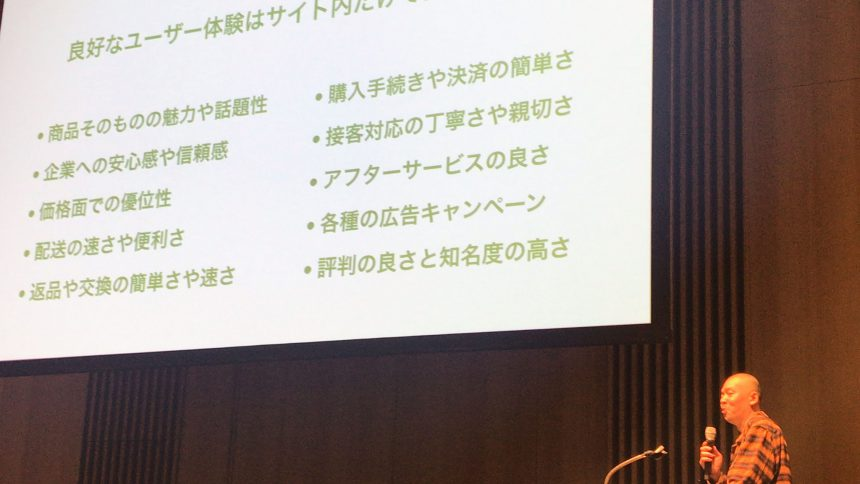 「Web担当者Forum ミーティング2018 秋」に参加してきた vol.1
