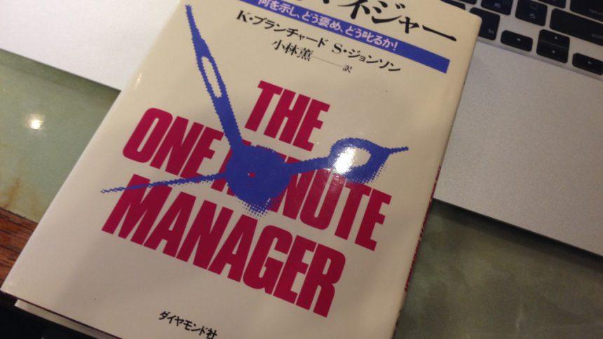 1分間マネージャー -何を示し、どう褒め、どう叱るか!-