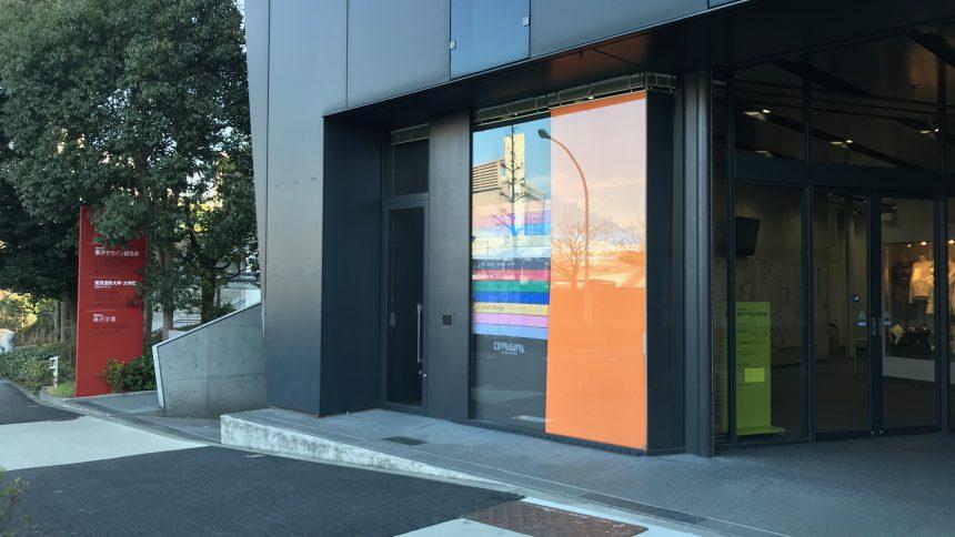 桑沢デザイン研究所で新卒採用活動してきました