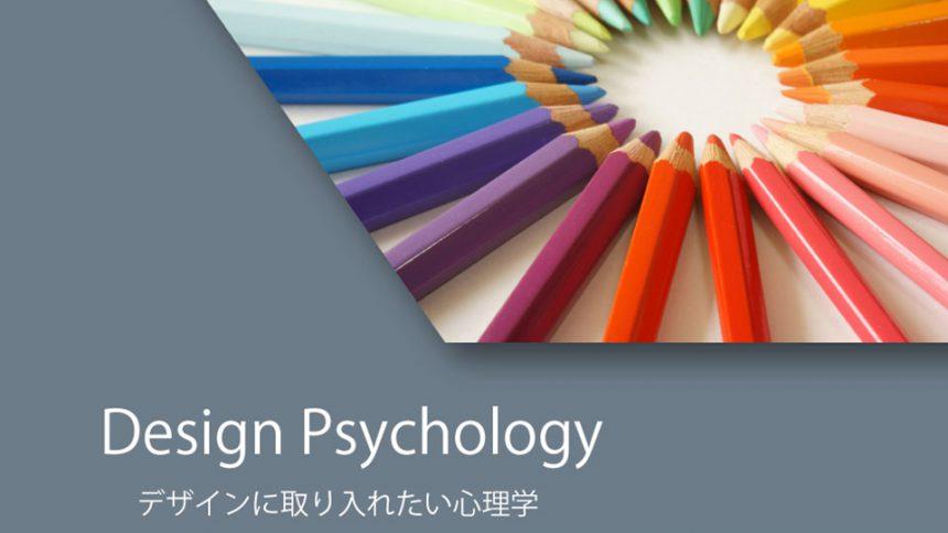 デザインで見せる色彩心理効果