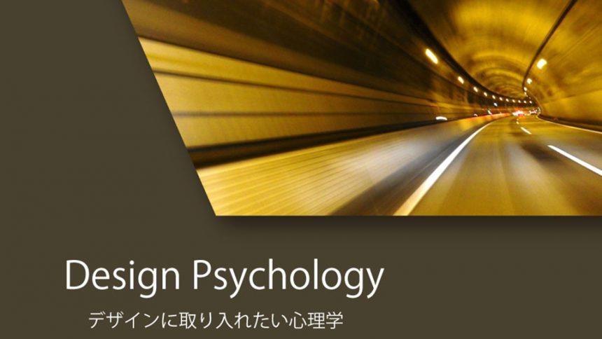 デザインで見せるトンネル効果