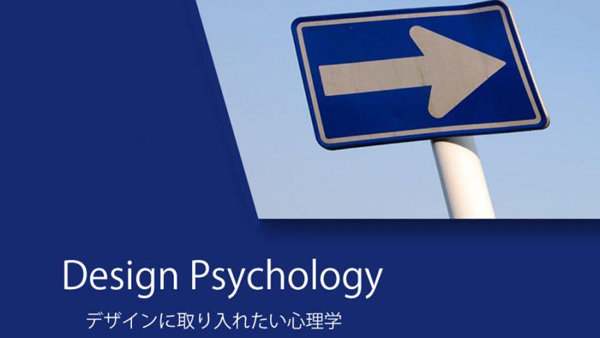 デザインで見せる矢印効果