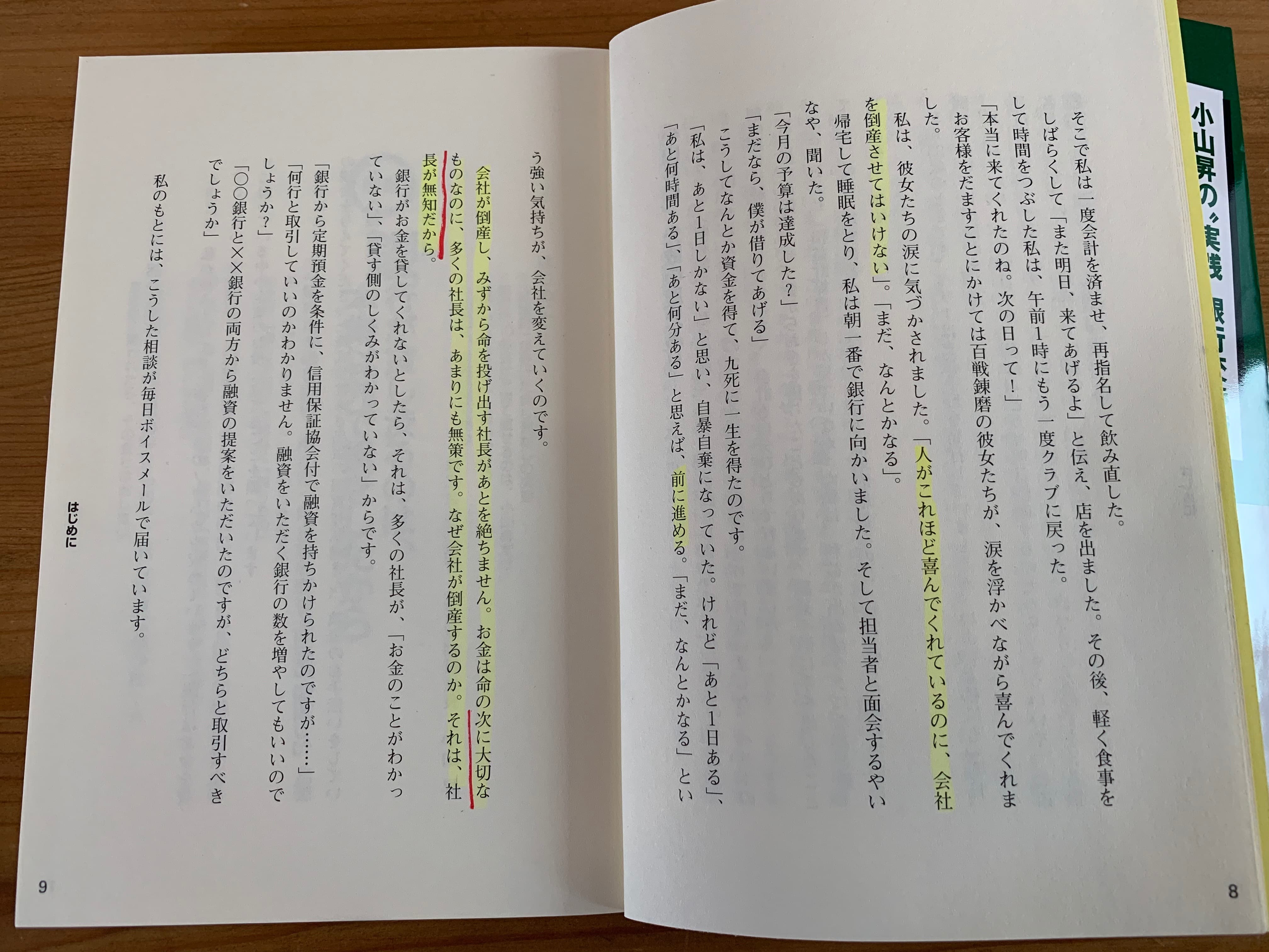 無担保で16億円借りる小山昇の実践銀行交渉術