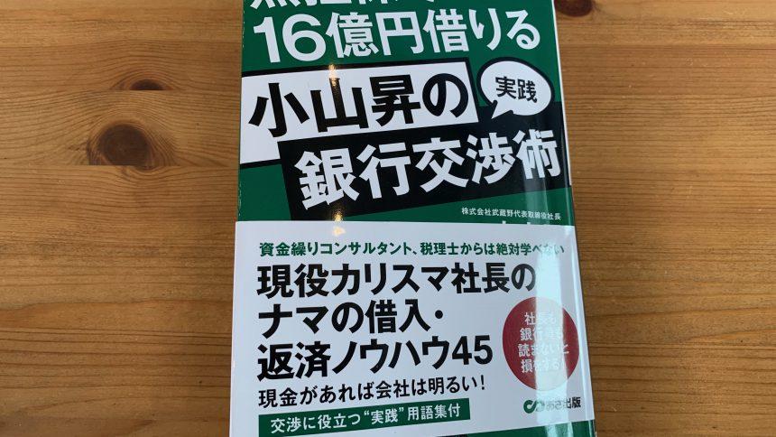 「無担保で16億円借りる小山昇の実践銀行交渉術」