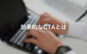 中小製造業のCTAは何を表示したらいい