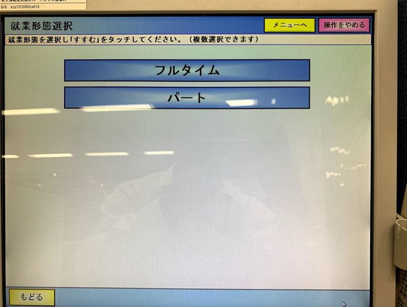 ハローワーク求人画面「パート・フルタイム」