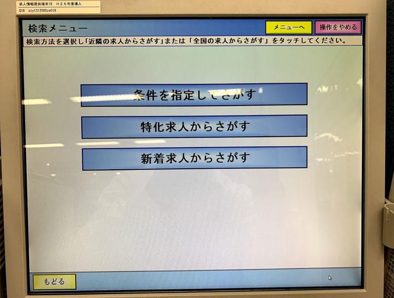 ハローワーク求人画面「職種選択画面」