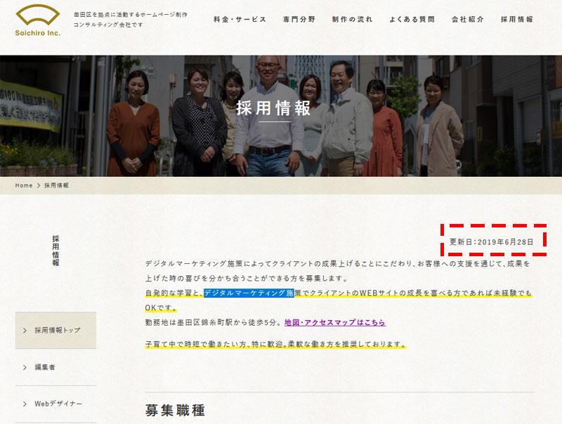 求人票は更新日と自社のホームページの更新日を合わせる