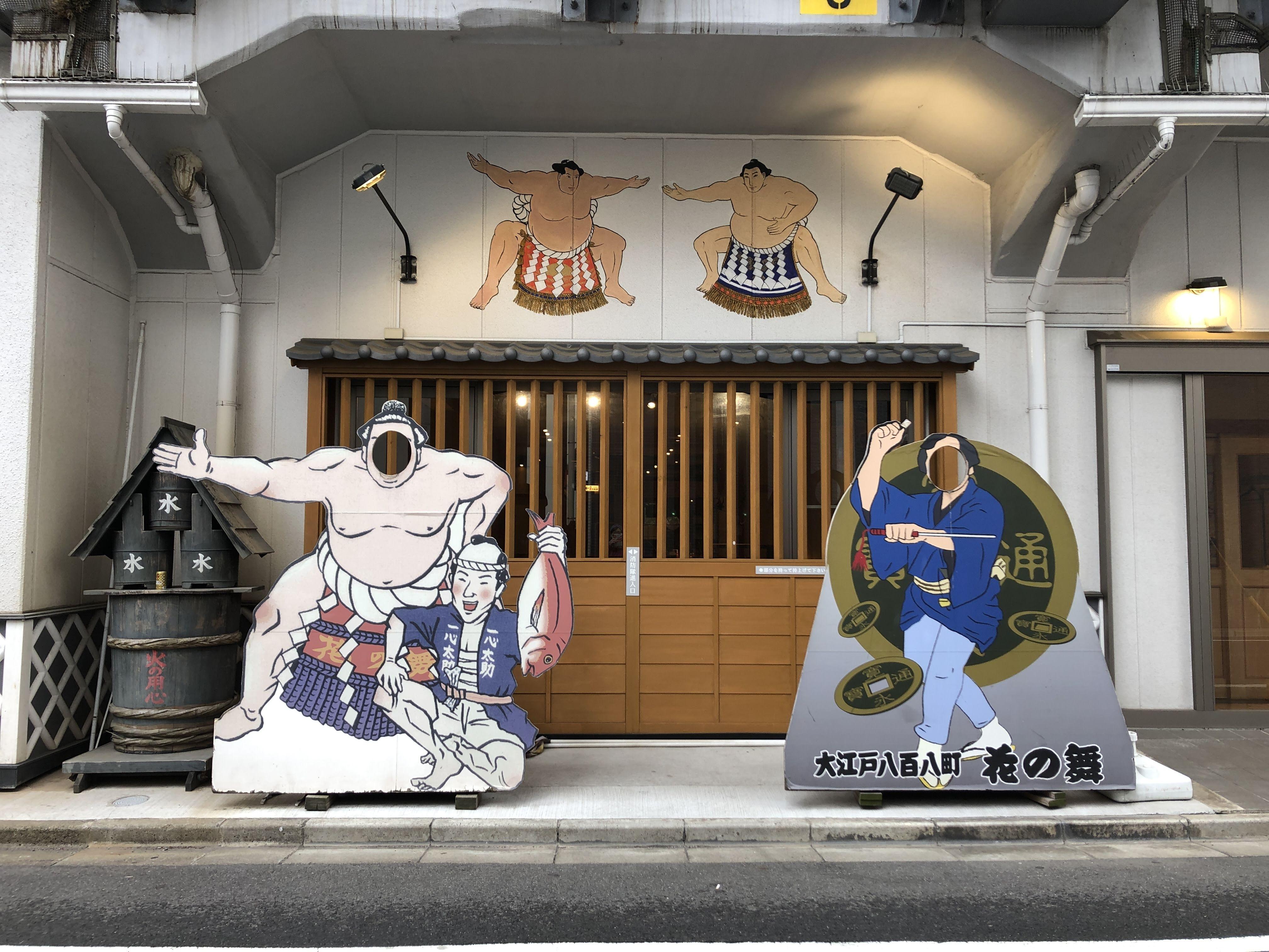 花の舞前のお相撲さんの顔出し