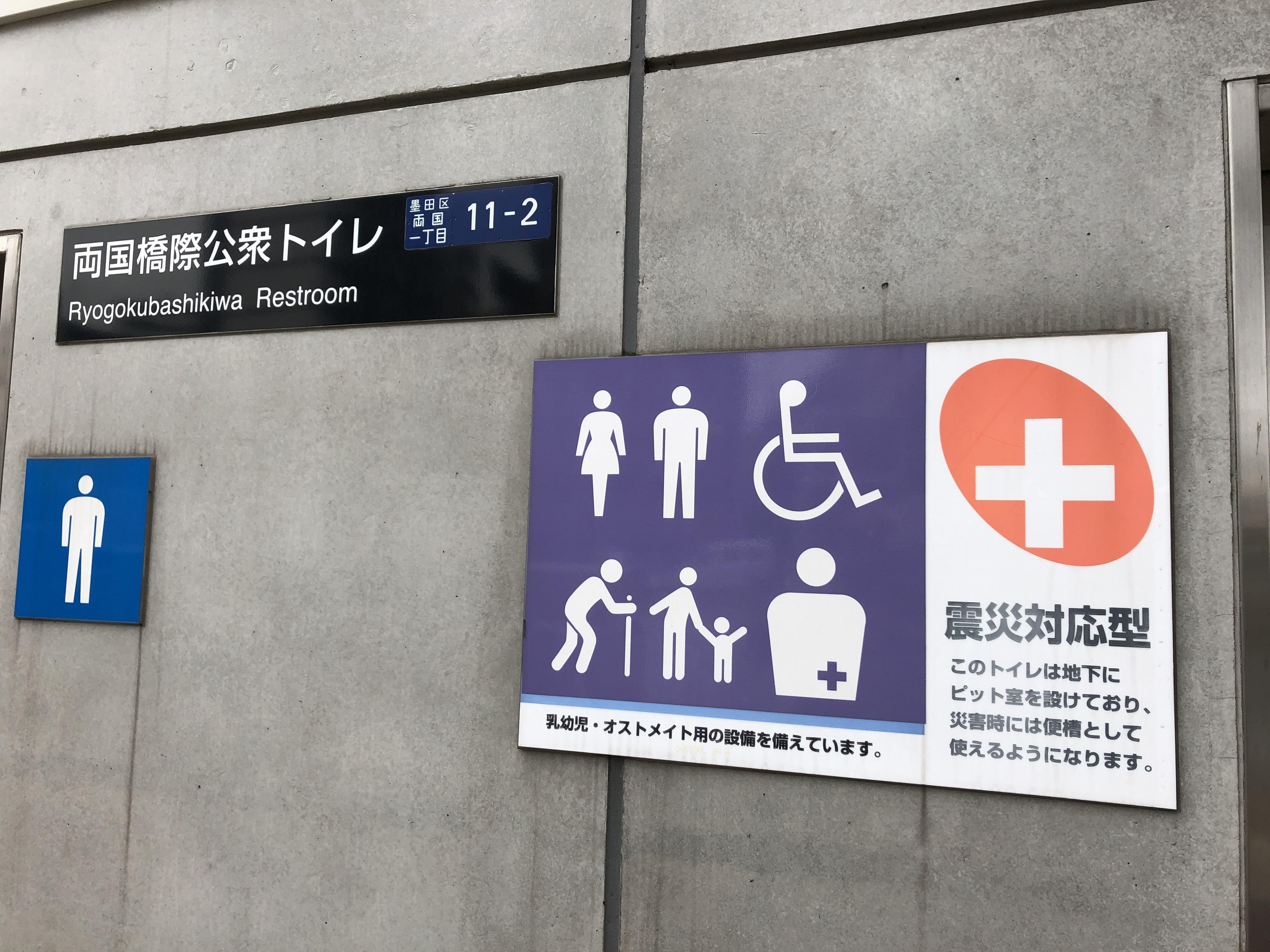 両国橋横の震災対応型トイレ
