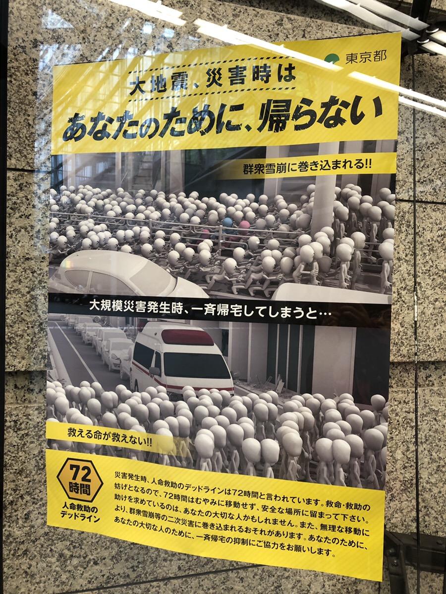 群衆雪崩に巻き込まれる帰宅困難者のポスター