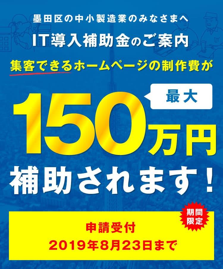 IT導入補助金のご案内集客できるホームページの制作費が最大150万円補助されます!