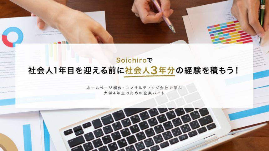 Soichiroの魅力がたっぷりつまった、学生のアルバイト募集を始めました!