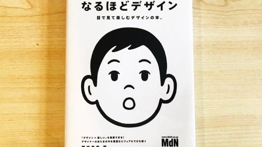 情報整理が驚くほどわかりやすくされている本「なるほどデザイン」