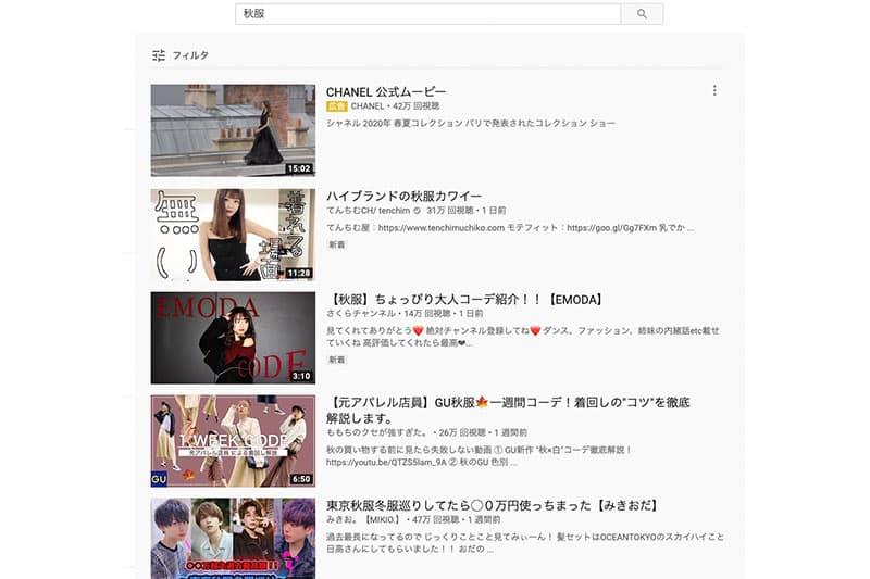 Youtubeの「秋服」検索結果画面