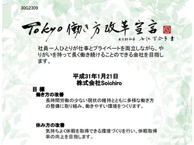 TOKYO働き方改革宣言企業宣言企業