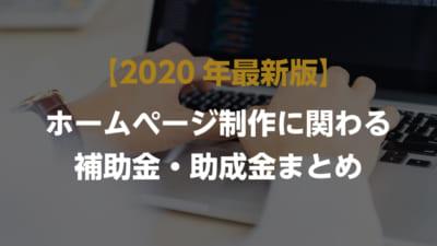 【2020年最新版】ホームページ制作に関わる補助金・助成金まとめ