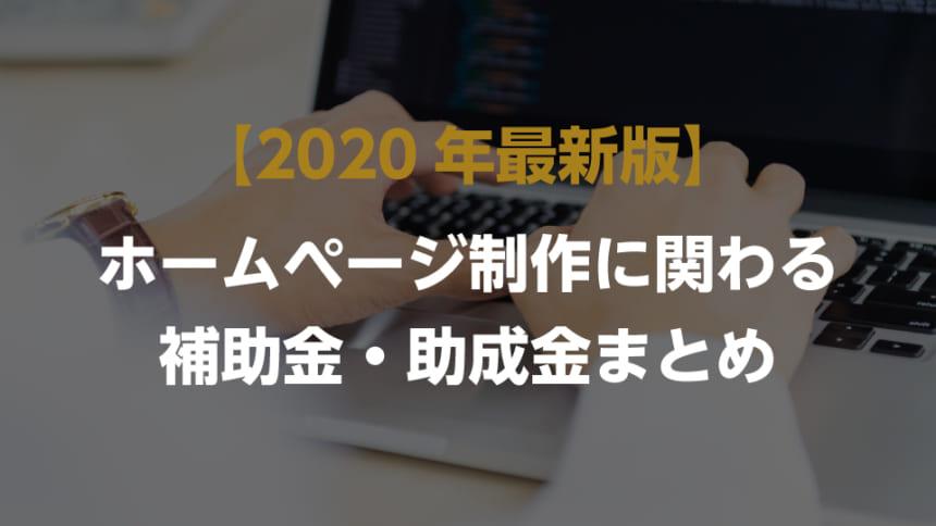 【随時更新!2020年最新版】ホームページ制作に関わる補助金・助成金まとめ