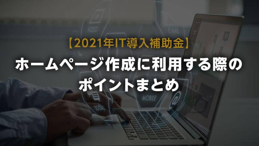 【2021年IT導入補助金】ホームページ制作(リニューアル)に活かすポイントまとめ