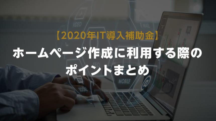 【2020年IT導入補助金】ホームページ制作に利用する際のポイントまとめ