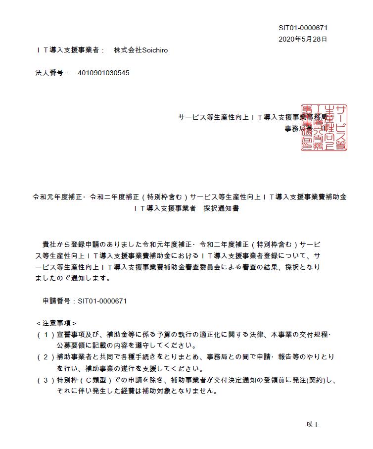 経済産業省認定IT導入支援事業者