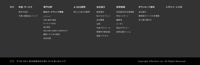 soiciroのWebサイトではページの下部にあります。