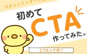 Webデザイン初心者が、クリックしたくなるメルマガ登録CTAを作る