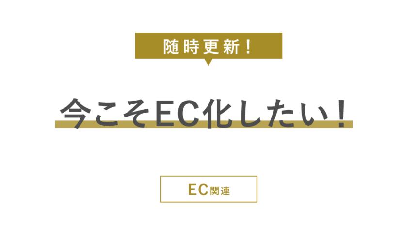 今こそEC化したい!【随時更新!EC関連】