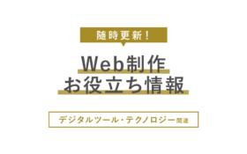 Web制作お役立ち情報【随時更新!デジタルツール・テクノロジー関連】