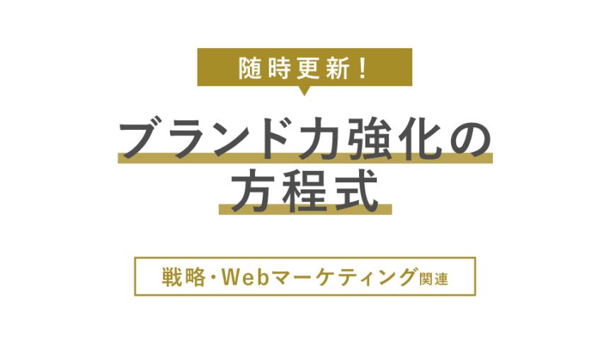 ブランド力強化の方程式【随時更新!戦略・Webマーケティング関連】