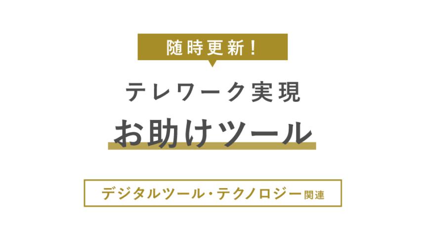 テレワーク実現お助けツール【随時更新!デジタルツール・テクノロジー関連】