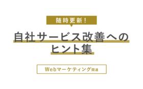 自社サービス改善へのヒント集【随時更新!Webマーケティング関連】