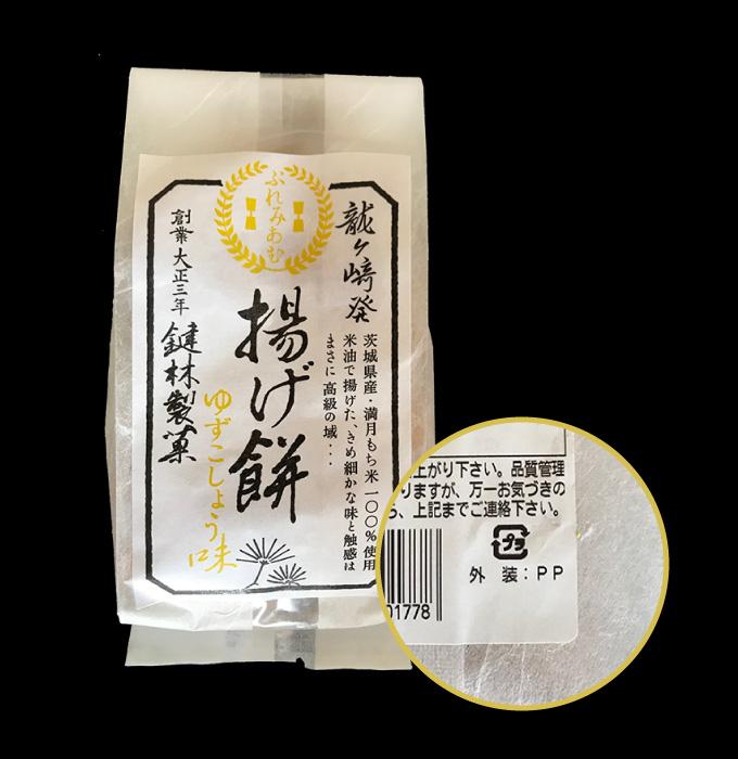 和菓子パッケージの裏面の材質表示