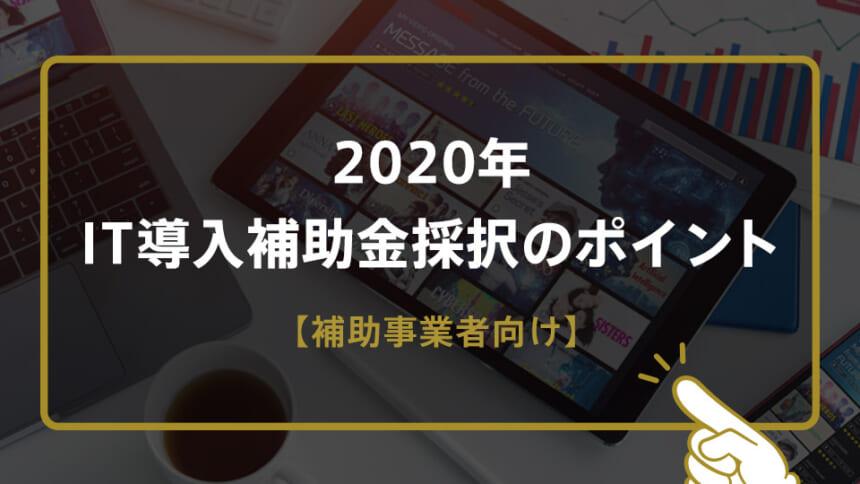 【2020年IT導入補助金】採択のポイント