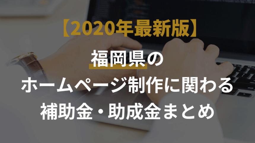 【随時更新!2020年最新版】福岡県のホームページ制作に関わる補助金・助成金まとめ