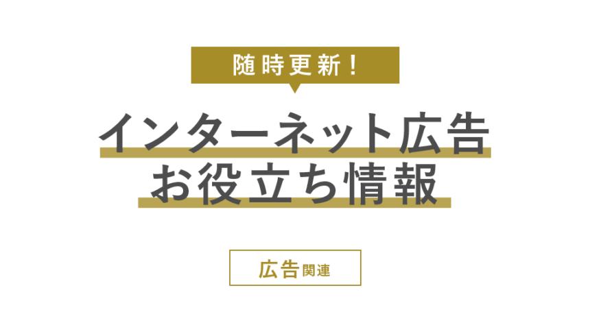 インターネット広告お役立ち情報【随時更新!広告関連】