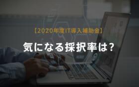【2020年度IT導入補助金】気になる採択率は?