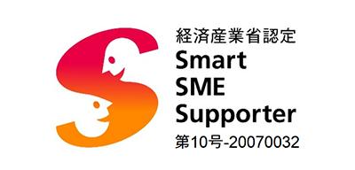 情報処理支援機関(スマートSMEサポーター)