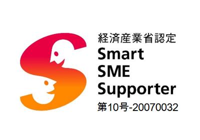 情報処理支援機関(スマートSMEサポーター第10号-20070032)