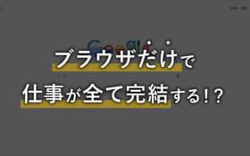 【社内ツール】G Suiteなら仕事がブラウザで完結します【おすすめ】