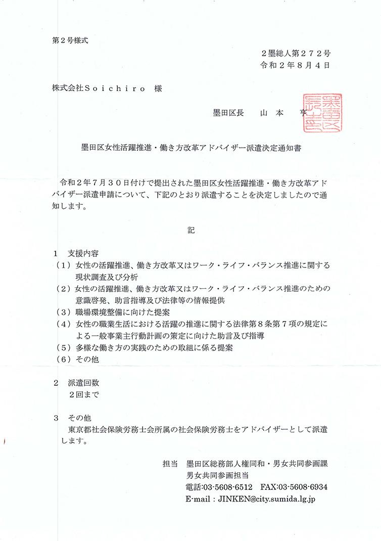 墨田区助成活躍推進・働き方改革アドバイザー派遣の決定通知書