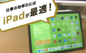 iPadは「働くあなた」が今まさに買うべきタブレット【仕事効率化】【2020最新】
