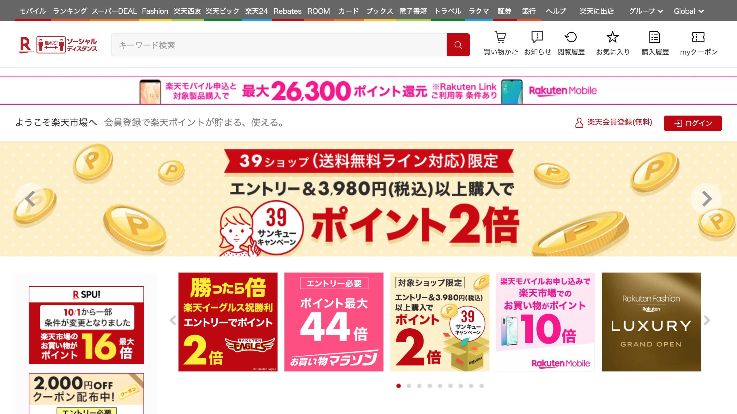 楽天市場のトップページ