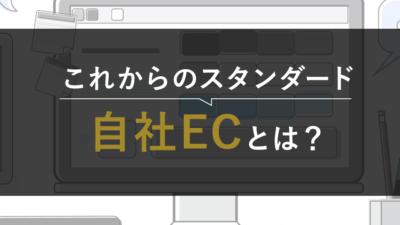 自社ECとは?自社ECのメリットや成功事例を紹介!