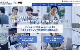 中小企業デジタル化応援隊事業の活用のススメ