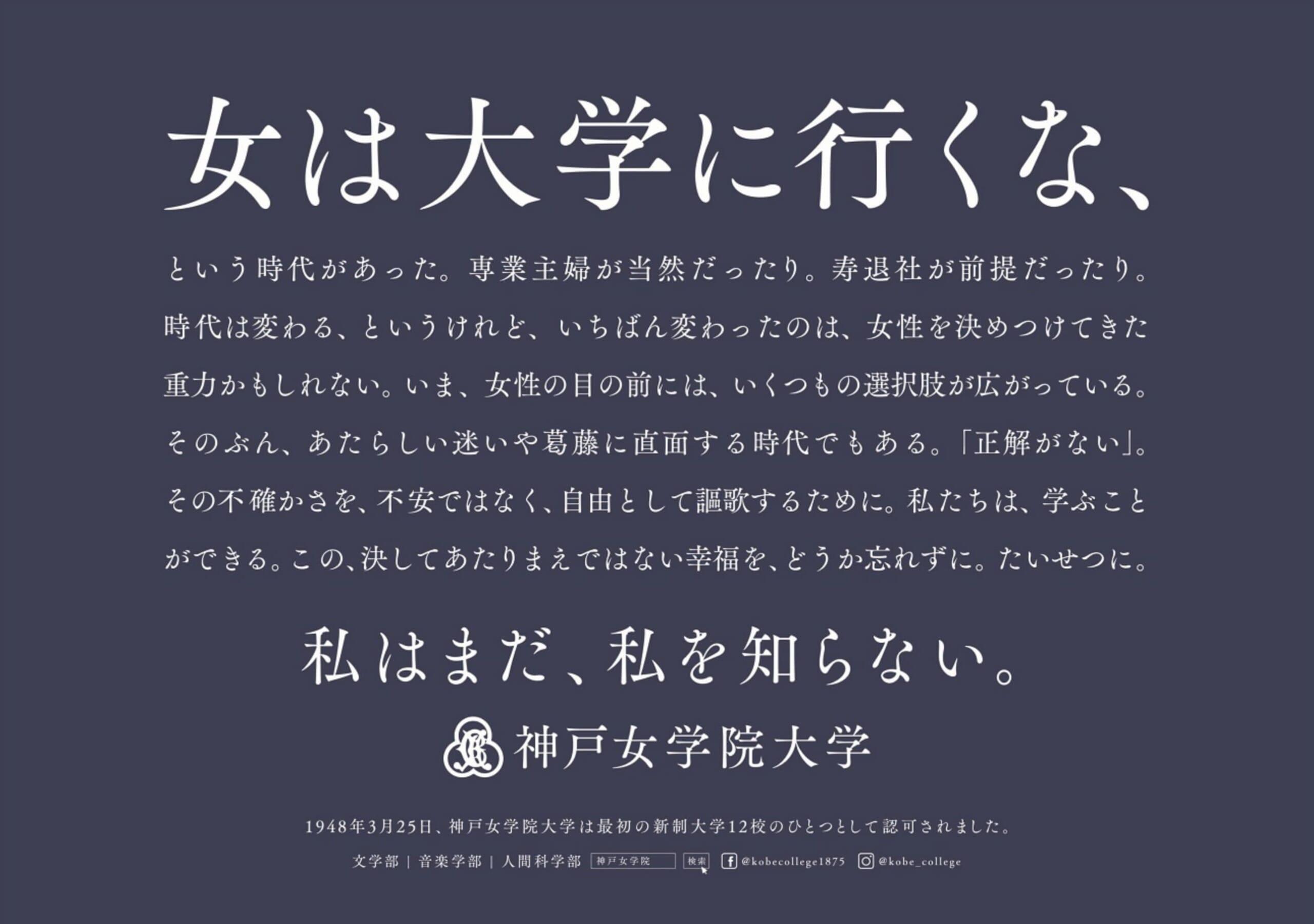 「女は大学に行くな、」―― 神戸女学院大学のメッセージに「泣きそうになった」と反響 胸を打つ広告はいかにして生まれたか