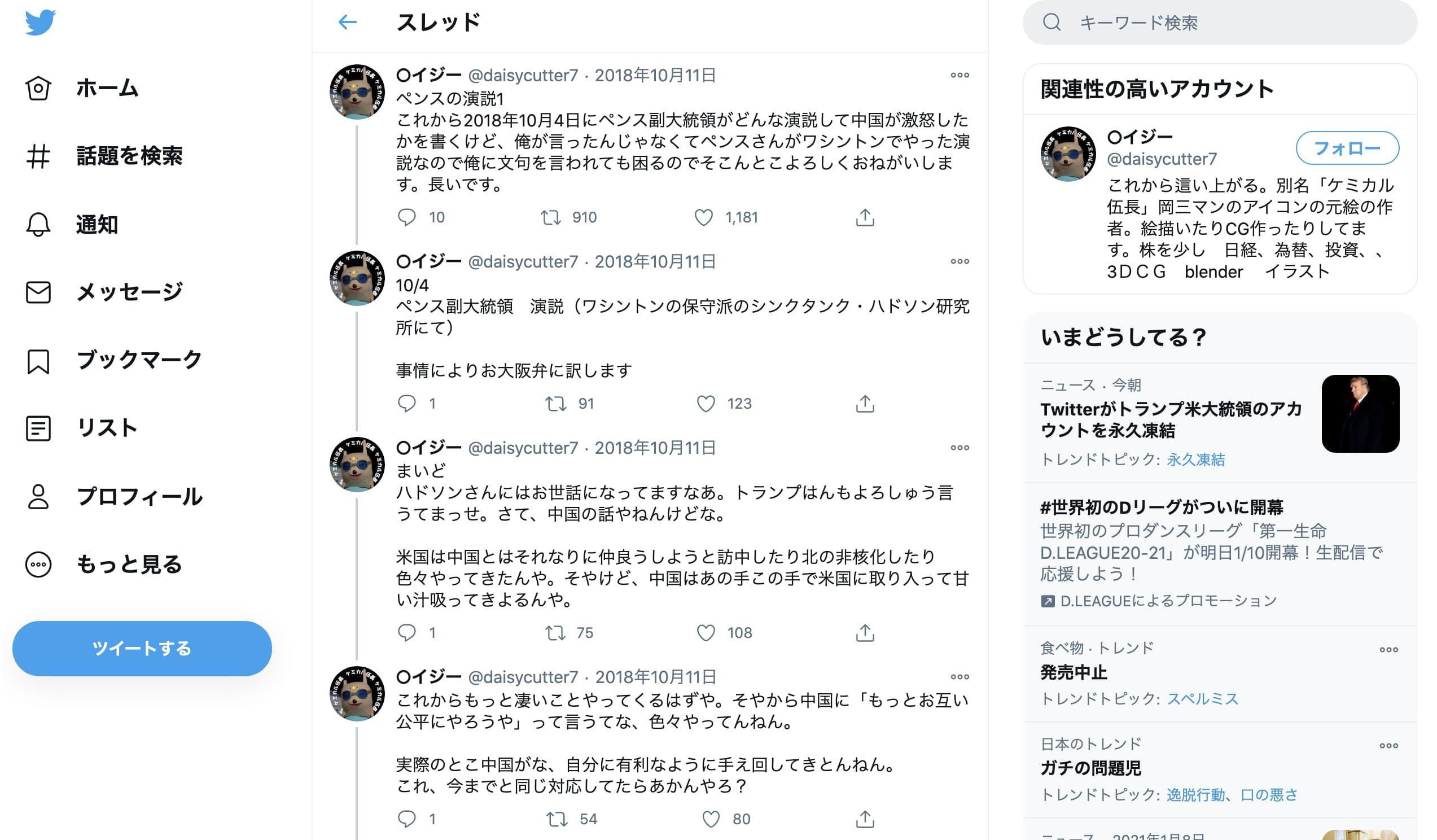 ペンス副大統領の中国批判をドギツイ関西弁のツイート