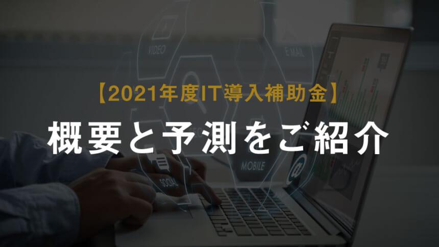 【2021年度IT導入補助金】概要と予測をご紹介